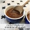 【バルミューダトースターお菓子レシピ】公式レシピより、混ぜて焼くだけ超簡単とろけるフォンダンショコラ。