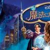 ディズニーで「元気が出る映画!」といえば『魔法にかけられて』がおすすめです
