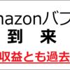 【月間PV報告】2018年12月のPVと収益【ブログ開始1年9ヵ月目】