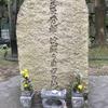 大阪城にひっそりとある「豊臣秀頼・淀殿ら自刃の地」碑