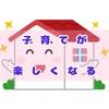 戸建住宅で子育てを楽しむ!