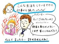 ママと赤ちゃんのために。パパが気にかけてほしい産後ママの3つのこと。 by ハナウタ