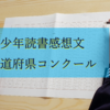 第62回青少年読書感想文地方審査会 都道府県コンクール2016 速報追記!