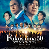 『Fukushima 50』『太陽の蓋』そして『シン・ゴジラ』