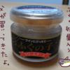 ふぐの子入りのクリームチーズを食べるよ【石川県・ふぐの子糠漬け】