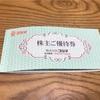 コジマの優待券が届いた。2017年