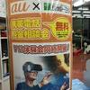 勝田東店   今週末はイベントへGo!