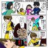 日常マンガ『みんな仮面ライダー』