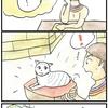 『ほら、ここにも猫』・第130話「スフィンクス」