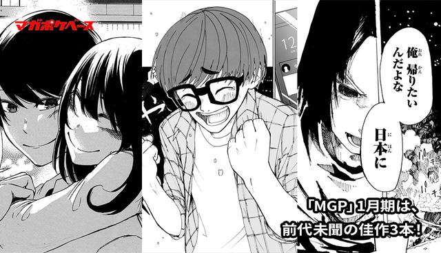 「MGP」1月期の佳作は、外ノさん、西井さん、モトナリさんの3名が受賞!