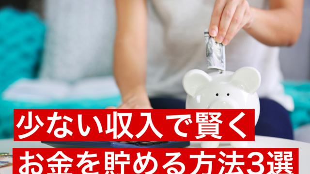 少ない収入で賢くお金を貯める方法3選!お金が貯まらないNG行動や平均貯金額も紹介