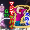 大阪府民よG20はマジでヤバいので要注意!飛行機乗り遅れた(福岡で)私からの心からの警告〜移動は電車、地下鉄で