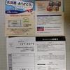 【5/31】カワチ×アサヒ飲料 乳酸菌キャンペーン 【レシ/はがき】