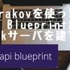 API BlueprintをMockで動かす。drakovが便利