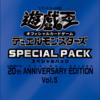 「SPECIAL PACK 20th ANNIVERSARY EDITION Vol.5」収録カード10枚まとめ!今回は巨神鳥やパンクラトプスが登場し予想GUYな結果に!