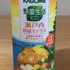 瀬戸内柑橘ミックス(KAGOME野菜生活100)飲んでみた