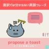 propose a toast【直訳では分からない英語フレーズ#17】