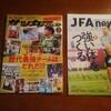 【新刊情報】サカダイとJFA NEWS