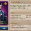 【戦国布武攻略ブログ】紫武将【有馬晴信】