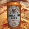 『オラホビール ペールエール』