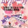 ムジカノーヴァ&ジャズジャパンで著書ご紹介&チラシできました