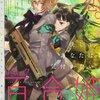 【コミック】感想:百合系漫画誌「コミック百合姫2011年5月号」
