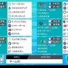 【剣盾 S3 最終107位】先手必勝ラプドラパ