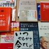 ブックオフ(3313)の株主優待で本を購入