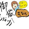長野木曽の御菓子司田ぐちのもっちり最中