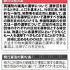 自民改憲案 脱「人口比」を優先 揺らぐ「投票価値の平等」 - 毎日新聞(2018年2月17日)
