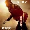 今までのX-MENシリーズとは一線を画すヒューマンドラマ【ネタバレ・感想】『LOGAN/ローガン』