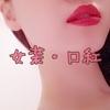 【女装 口紅】女装する際に使うオススメな「口紅」を紹介!安く買えて人気な口紅特集!
