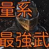 【ダクソR】技量系の最強/おすすめ武器まとめ【ダークソウルリマスター】
