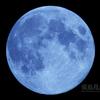 青い満月(月齢13.910)