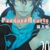 PandoraHearts20巻(1)