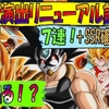 【ドッカンバトル】ガシャ演出リニューアル記念ガシャ7連!+SSR確定ガチャ!