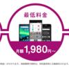 イオンモバイル「050かけ放題」のメリット・デメリットまとめ!IP電話による通話料定額サービスとして、050かけ放題はお得です。