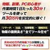 【2020年少し早めのお年玉】ebayコンプリートツール無料配布!