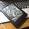 なぜ今更「Kindle Paperwhite」なのか?