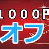 【2020年1月最新】クラウドWiFi東京のクーポンコード入力1000円引き!キャンペーンを見逃すな
