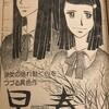 樹村みのりが描く女性たち