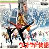 ★No.1お気に入り映画は「ウエスト・サイド物語」(1961)。