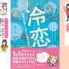 【コミックエッセイ】アラサー婚活女子におすすめの前向きになれる婚活本3選