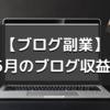 【ゼロから始めるブログ収益】21.5月のブログ収入報告【副業】