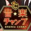 音楽チャンプ 歌うま日本一決定戦スペシャル 1/11 感想まとめ