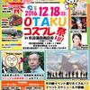 12月18日はOTAKU コスプレ祭り!