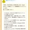 TBS「王様のブランチ」でApple Music1か月無料コードをプレゼント中!