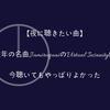【夜に聴きたい曲】往年の名曲JamiroquaiのVirtual Insanityは今聴いてもやっぱりよかった