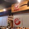 夏の北海道ツーリング2021 【DAY3】