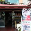 韓国ソウル~ドキドキ一人旅②2015